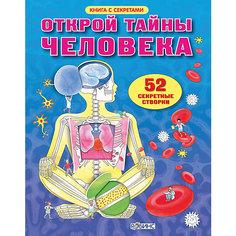 """Книга с секретами """"Открой тайны человека"""" Робинс"""
