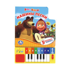 """Книга-пианино """"Машины песни"""", Маша и Медведь Умка"""