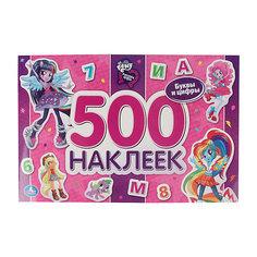 """Альбом с наклейками """"500 наклеек. Девочки из Эквестрии"""", Мой маленький пони Умка"""