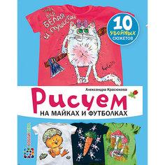 Рисуем на майках и футболках АСТ ПРЕСС