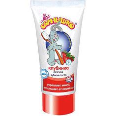 Зубная паста клубника, Моё солнышко