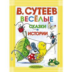 """Книга """"Весёлые сказки и истории"""" ( иллюстрации В. Сутеева) Малыш"""