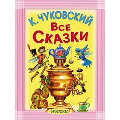 Все сказки, К. И. Чуковский Издательство АСТ
