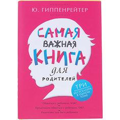 Самая важная книга для родителей Малыш