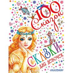 Сказки для девочек, серия 100 сказок Малыш