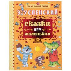 Сказки для маленьких, Э. Н. Успенский Малыш