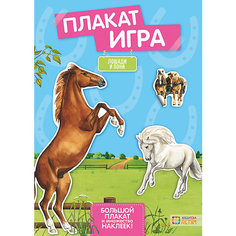 """Плакат-игра с наклейками """"Лошади и пони"""" АСТ ПРЕСС"""