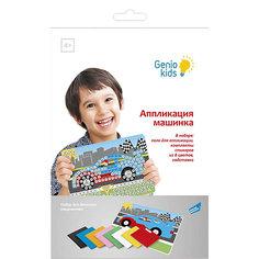 """Аппликация """"Машинка"""" Genio Kids"""