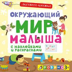 """Активити-книжка """"Окружающий мир малыша"""" Робинс"""