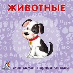 """Первая книга малыша """"Животные"""" Робинс"""