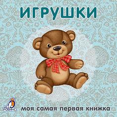 """Первая книга малыша """"Игрушки"""" Робинс"""