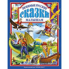 Любимые русские сказки малышам Проф Пресс