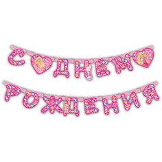 """Гирлянда """"C днем рождения"""" 2,5 м, Barbie Росмэн"""