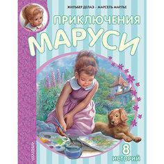 Приключения Маруси, Ж.Делаэ, М. Марлье Малыш
