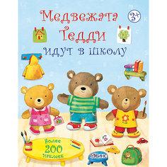 """Книжка с наклейками """"Медвежата Тедди идут в школу"""" Робинс"""