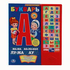 """Книга с 36 кнопками """"Букварь"""", М.А. Жукова Умка"""