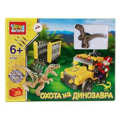 """Конструктор """"Охота на Динозавра"""", 200 дет, Город мастеров"""