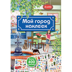 """Книга с наклейками """"Мой город наклеек"""" Робинс"""