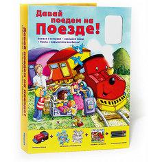 """Книга-игра с заводным поездом """"Давай поедем на поезде"""""""