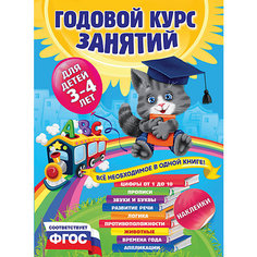 Годовой курс занятий для детей 3-4 лет (с наклейками) Эксмо