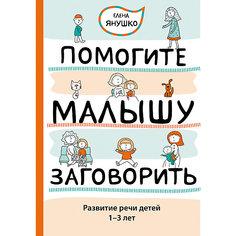 Помогите малышу заговорить. Развитие речи детей 1-3 лет Эксмо