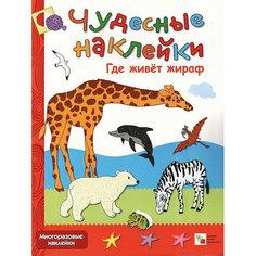 """Развивающая книга """"Чудесные наклейки. Где живет жираф"""" Мозаика Синтез"""
