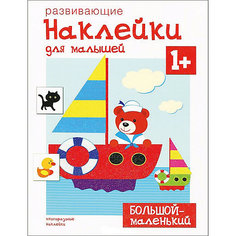 """Книга """"Развивающие наклейки для малышей. Большой - маленький"""" Мозаика Синтез"""