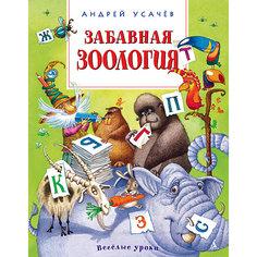 "Книга ""Забавная зоология"", А.Усачев Махаон"