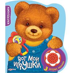 "Книга с музыкальным модулем ""Вот мои игрушки"", Карусельки Азбукварик"