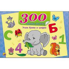 """300 наклеек """"Учим буквы и цифры"""" Проф Пресс"""
