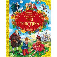 """Сказка """"Три толстяка"""", Юрий Олеша Проф Пресс"""