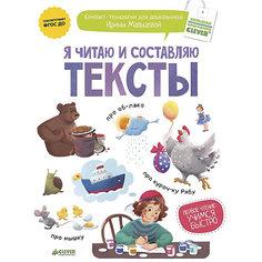 Я читаю и составляю тексты, Ирина Мальцева Clever