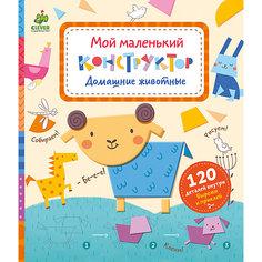 """Книжка с заданиями """"Домашние животные. Мой маленький конструктор"""" Clever"""