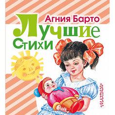 Лучшие стихи, А. Барто Издательство АСТ
