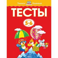 """Развивающая книга """"Тесты"""" (5-6 лет) Махаон"""