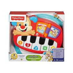 Пианино-щенок, Fisher-price Mattel