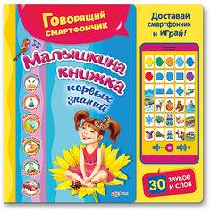 "Смартфончик ""Малышкина книжка"" Азбукварик"