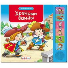 """Храбрые воины, серия """"Книжки малыша"""" Азбукварик"""