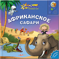 Африканское сафари Азбукварик