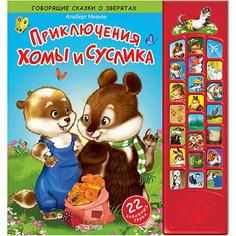 Приключения Хомы и Суслика, А. Иванов Азбукварик