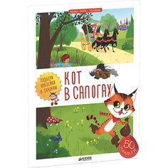 """Книга с наклейками """"Кот в сапогах"""" Clever"""