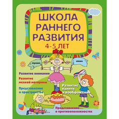 Школа раннего развития 4-5 лет, Е. В. Калинина Fenix