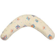 """Подушка для беременных """"Аура"""" 190х37 Сладкий сон c холлофайбером, La Armada, бежевый"""