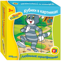 """Кубики """"Любимые мультфильмы"""", 9 шт, Step Puzzle Степ Пазл"""