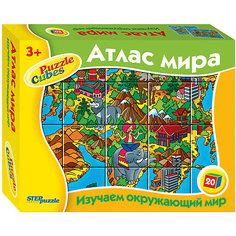 """Кубики """"Атлас мира"""", 20 шт, Step Puzzle Степ Пазл"""