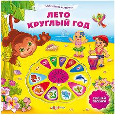 """Книга """"Лето круглый год. Поют ребята и зверята"""" Азбукварик"""
