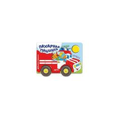 """Книга """"Пожарная машинка. Книжка-машинка"""" Азбукварик"""