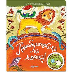 """Книга """"Полюбуйтесь-ка на львенка!"""" Мои говорящие стихи Азбукварик"""