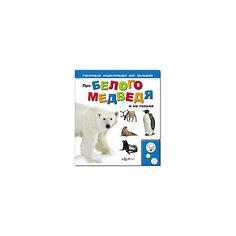 """Книга """"Про белого медведя и не только"""" Говорящая энциклопедия для малышей Азбукварик"""