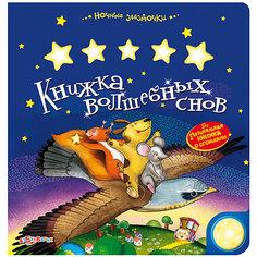 """Книжка """"Волшебных снов"""" Ночные звездочки Азбукварик"""